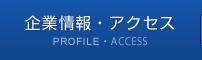 企業情報・アクセス